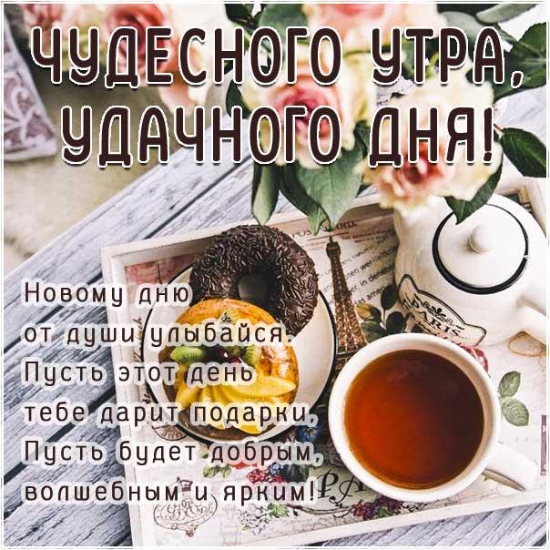 трогательные картинки доброе утро, с пожеланием хорошего утра, романтического утра, удачного утра, сказочно красивого утра, сладкого утра, восхитительного утра, бодрого тебе утра, солнечного утра