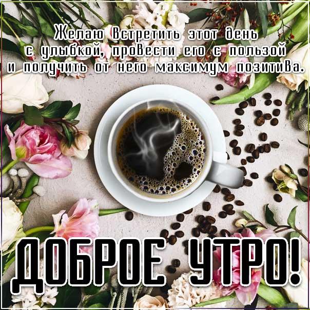 Утро цветы кофе, чудесного тебе утра, прекрасного утра, трогательные картинки доброе утро, с пожеланием хорошего утра, романтического утра, удачного утра, сказочно красивого утра, сладкого утра