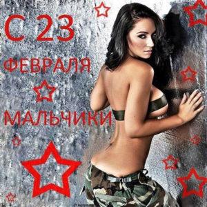 Мужчине открытка 23 февраля открытка с девушкой