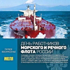 Картинка-открытка день Морского и Речного флота