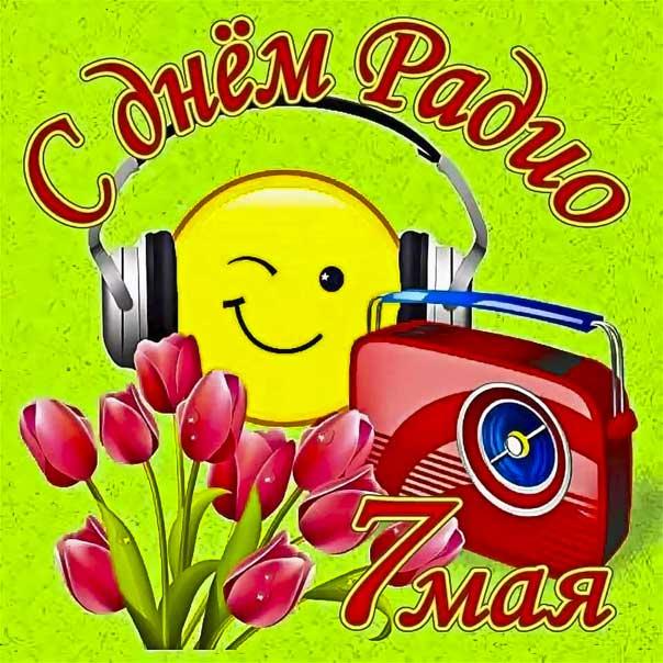 День радио музыкальная открытка. Веселый позитив, мерцающая.