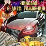 Николай поздравить открытки день рождения