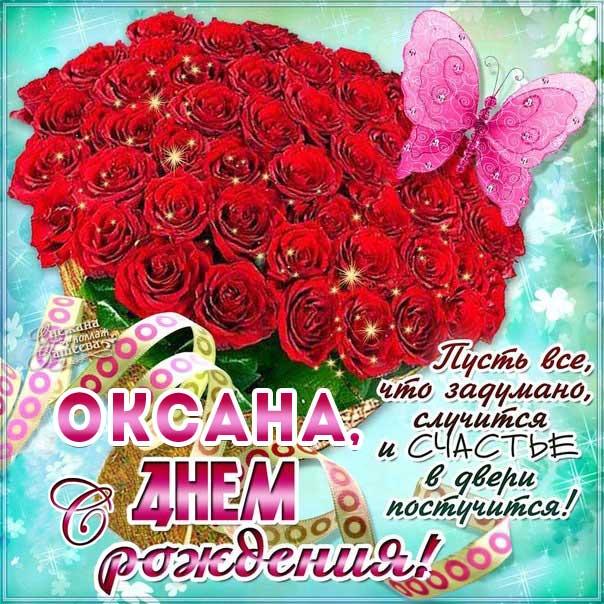 Открытка с днем рождения Оксана букет роз картинка с надписями