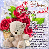 Очень красивые открытки день рождения с розами и стихом