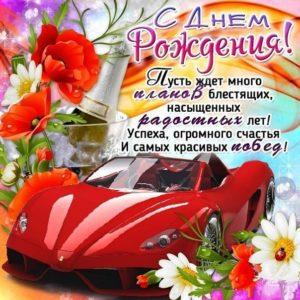 День рождения феррари, цветы, деньги гифки
