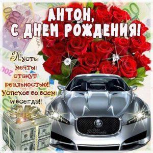 Картинка поздравление День рождения Антон. Мультяшка, машина, с надписью, цветы, стишок, узоры, мерцающая, открытка, поздравление, Антоша.