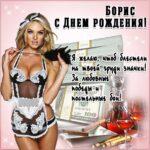 Борис музыкальная открытка др именины
