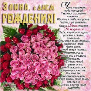 С днем рождения Элина картинки, Элине открытка с днем рождения, Эллине день рождения, Элиночка с днем рождения анимация, Элле именины картинки, поздравить Элиночку, для Элины с днем рождения, розы