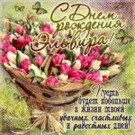 Эльвира музыкальная открытка др именины