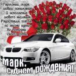 Марк музыкальная открытка др именины