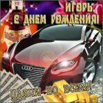 Игорь открытки с музыкой день рождения
