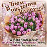Валерия музыкальная открытка др именины