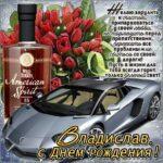 Владиславу красивые открытки день рождения
