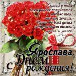 Ярославе картинка с днем рождения