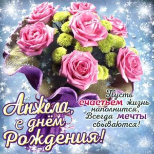 С днем рождения Анжела открытка. Розы, букет, надпись, в картинках