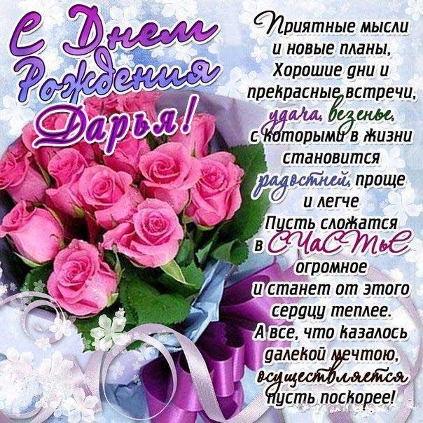 С Днем рождения Дарья открытка поздравить. Букет, розы, красивый букет, цветы, красивая надпись, стих, мерцание, узоры, слова, бабочки.