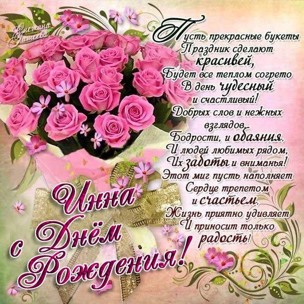 C днем рождения Инна гифка розы с фразами