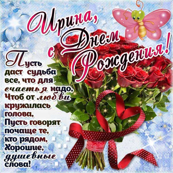 Открытка с днем рождения Ириша букет розы с надписями