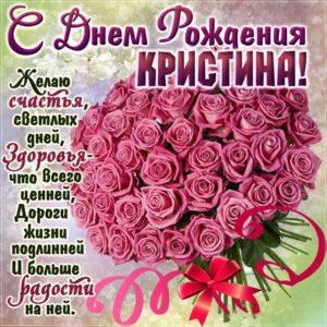 С днем рождения Кристина поздравительная открытка. Розы, красивый букет, слова, стих, поздравляю, эффекты, мигающая, узоры.