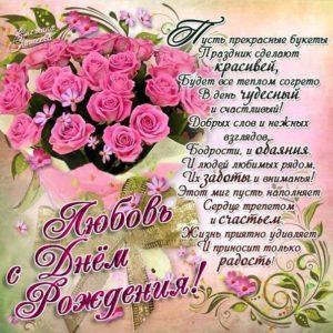 C днем рождения Любовь открытка с надписями розы