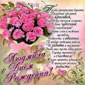 Открытка день рождения Людмила со словами букет роз
