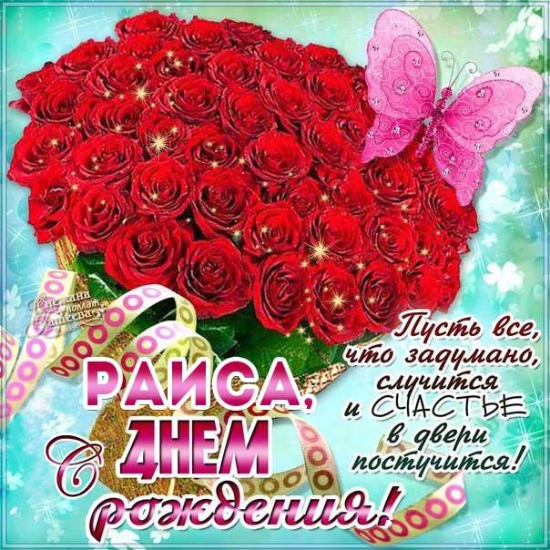 Букет красивых роз с днем рождения Раиса открытки