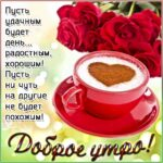 Доброе утро веселья открытка