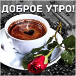 Утро кофе роза картинки