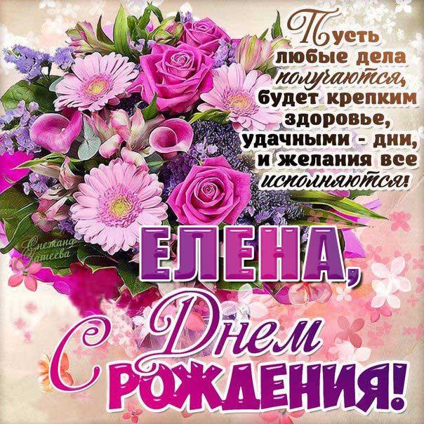 otkritka-s-dnem-rozhdeniya-elena-krasivie-pozdravleniya foto 18