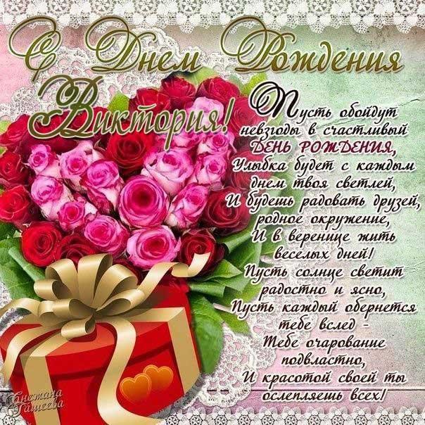 С днем рождения Виктория сердце из роз