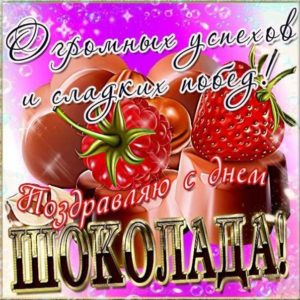 День шоколада красивая открытка с фразами