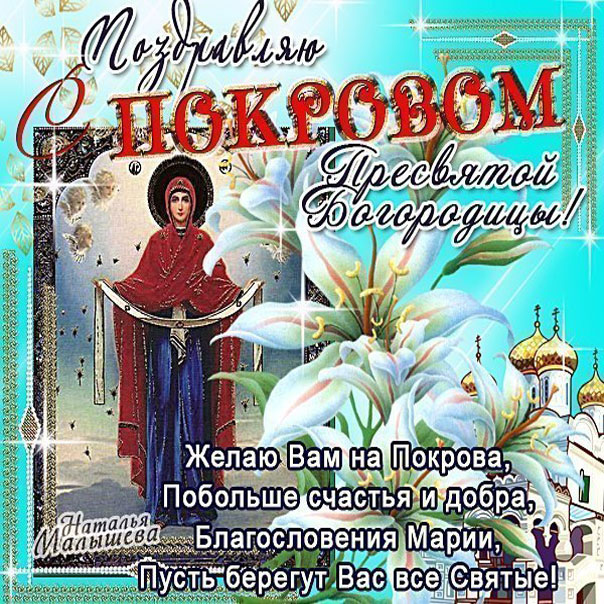 С Покровом Вас поздравляю открытка