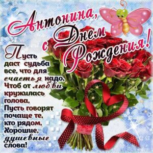 С днем рождения Антонина картинка. Букет роз, слова, стих, бабочки, с надписью