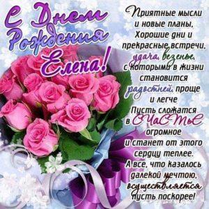 с днем рождения Елена розы открытка