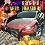 Евгений мерцающие гифы день рождения