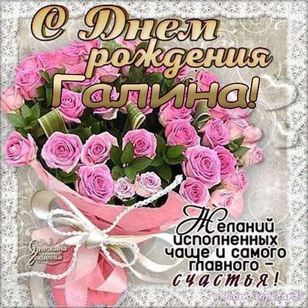 днем рождения Галина