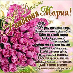 С днем рождения Мария открытка розовые розы