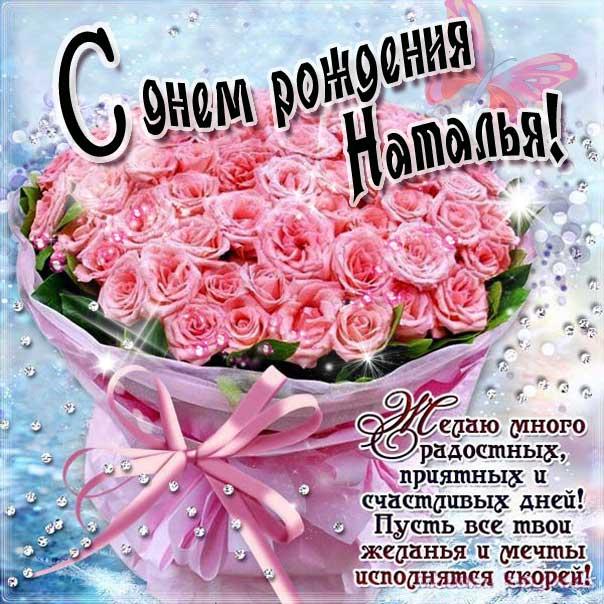 pozdravleniya-s-dnem-rozhdeniya-mercayushie-otkritki-krasivie foto 19