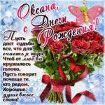 Оксана открытки с музыкой день рождения