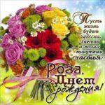 Роза музыкальная открытка др именины