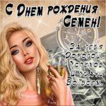Семен музыкальная открытка др именины