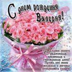 Валерия открытки с музыкой день рождения