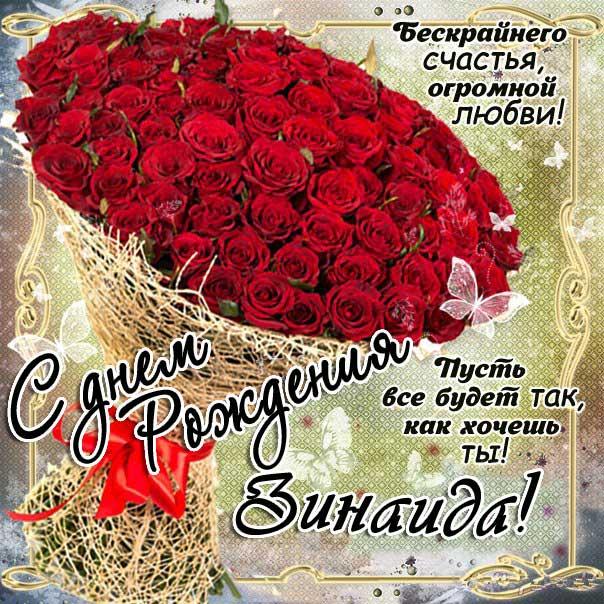 C днем рождения Зинаида открытка красивый букет роз