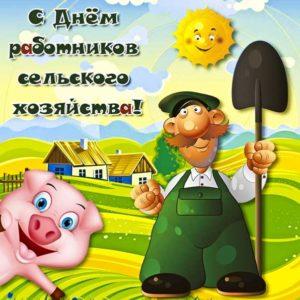 Веселая картинка открытка с днем работников сельского хозяйства. Фермер, свинья, село, улыбка, смешная.