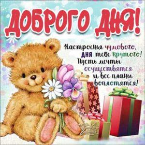 Картинки доброго дня. Мультяшка, медвежонок, с надписью, фразы, текст, красивая картинка.