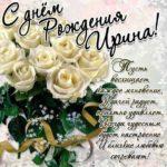 Ирина c днем рождения гиф