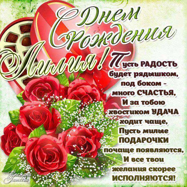 C днем рождения Лилия открытка розы конфеты с фразами
