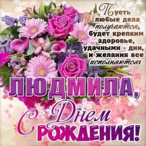 C днем рождения Людмила розовая открытка