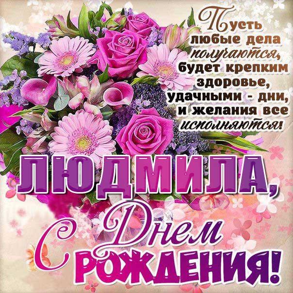 Открытки день рождения Людмила с надписями пожелания Людочка Gif картинки  мерцающие именины Людмиле