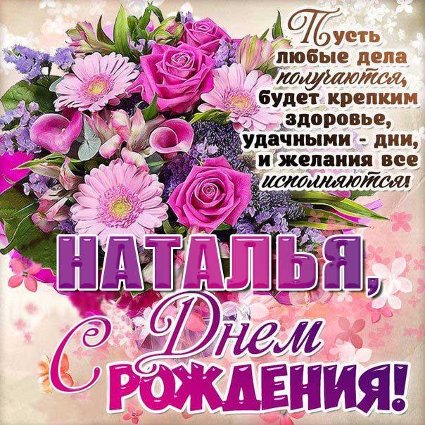 Открытка букет цветов с днем рождения Наталья